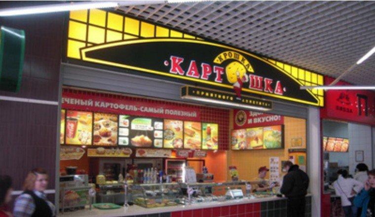 фотография Ресторана быстрого питания Крошка Картошка в Митино