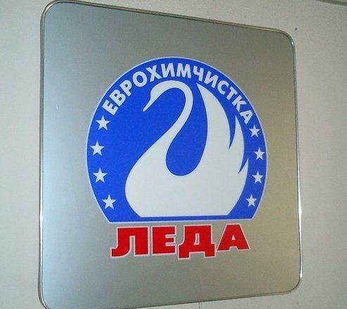 фотография Химчистки-прачечной Леда  на Московском шоссе