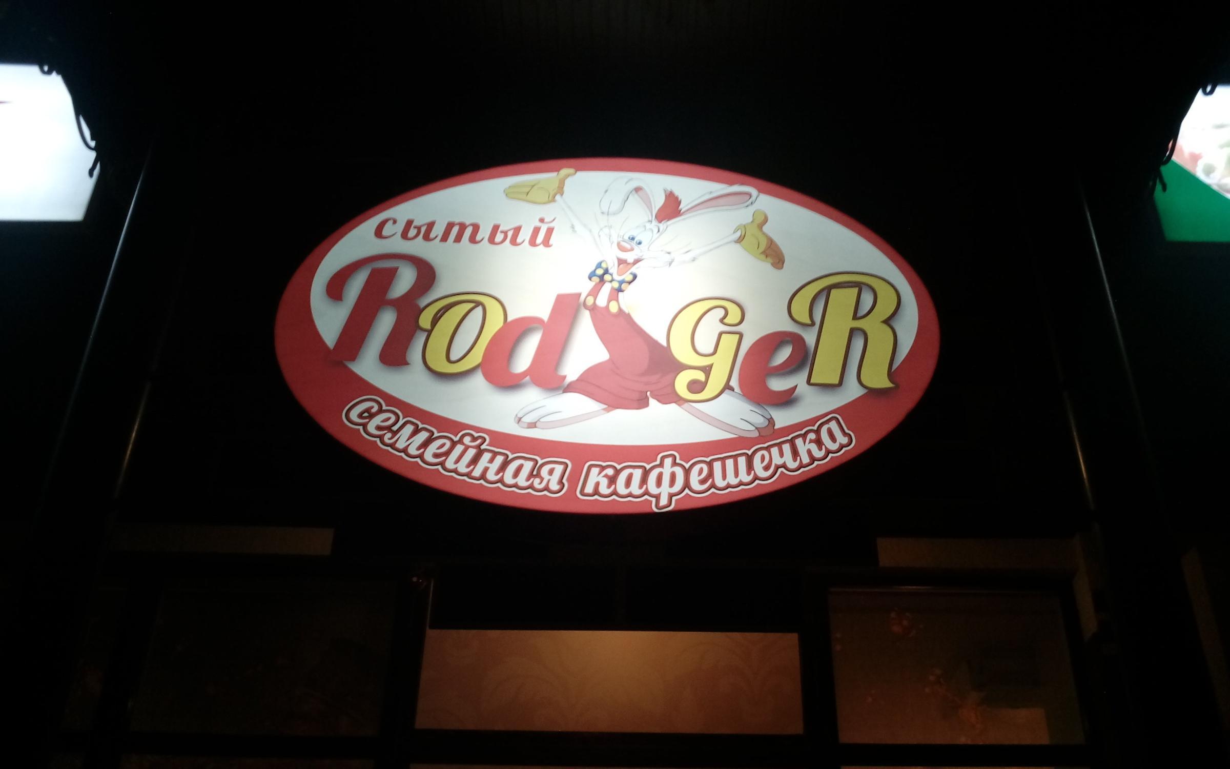 фотография Семейное кафе СЫТЫЙ РОДЖЕР на площади Кирова