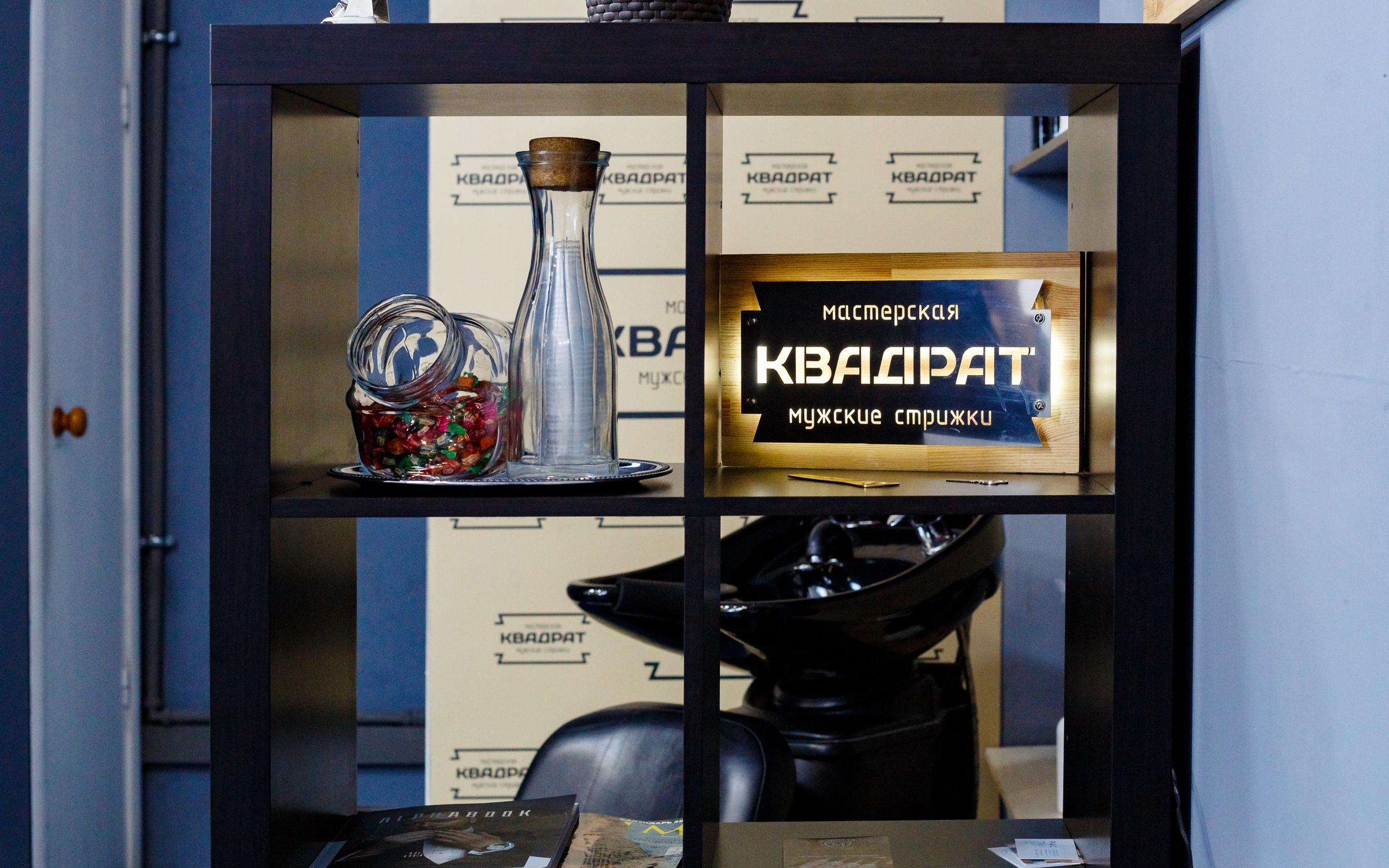фотография Мужской парикмахерской Квадрат на метро Садовая