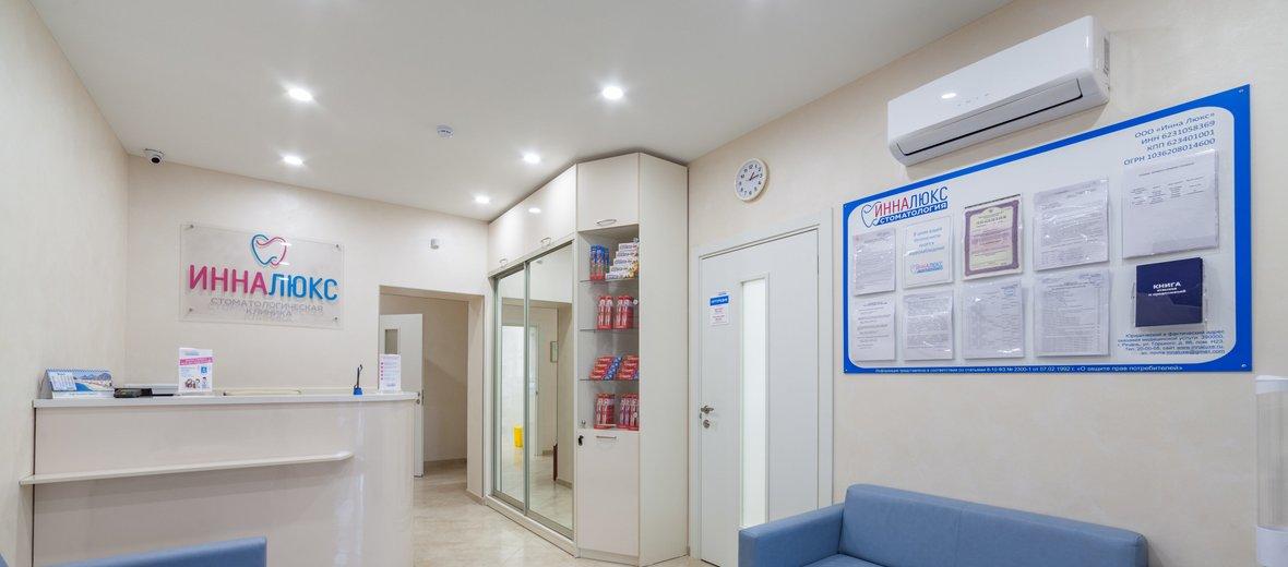 Фотогалерея - Стоматологические клиники ИннаЛЮКС, Рязань