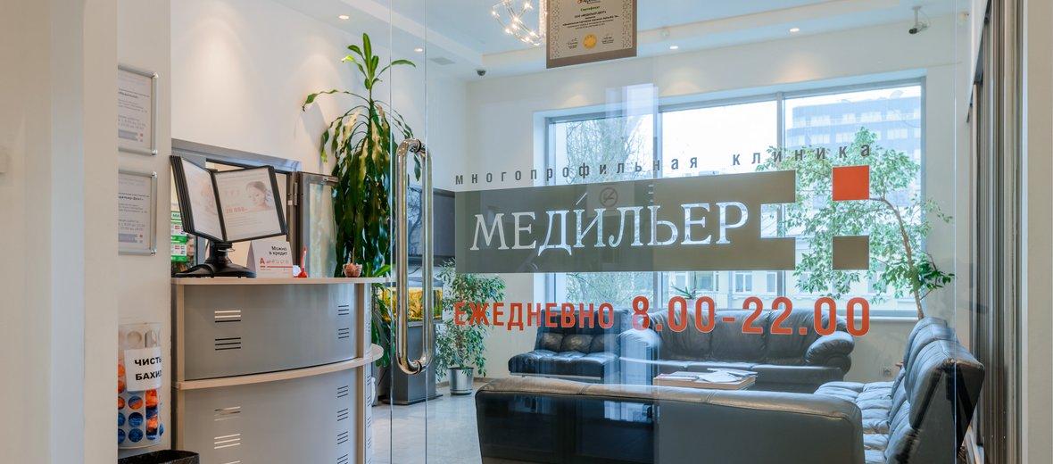 Фотогалерея - Клиника Медильер у метро Чкаловская