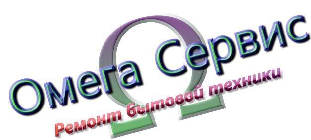 Фотогалерея - Сервисный центр Омега Сервис на Кубанской улице