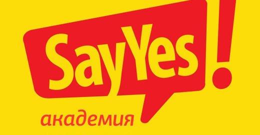 фотография Академия талантов Say Yes, развивающий центр для детей и подростков на улице Сурикова
