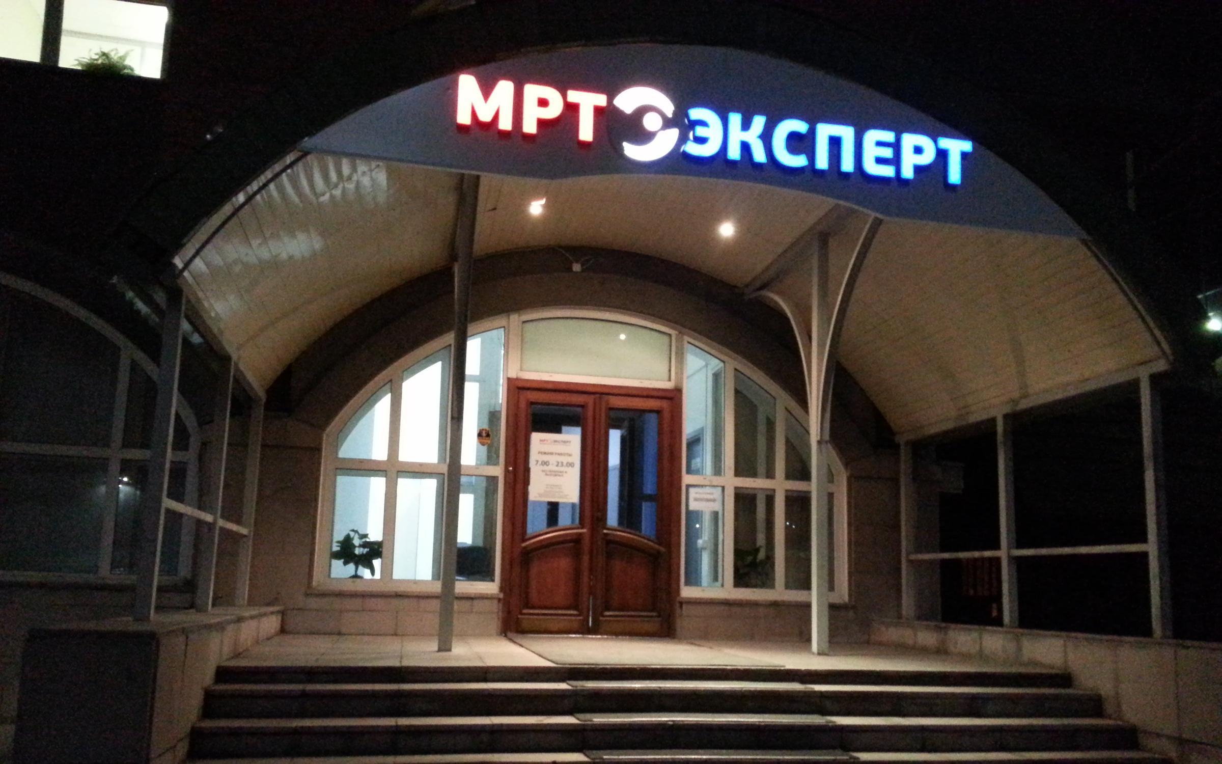 фотография Диагностического центра МРТ Эксперт Новосибирск на Красном проспекте