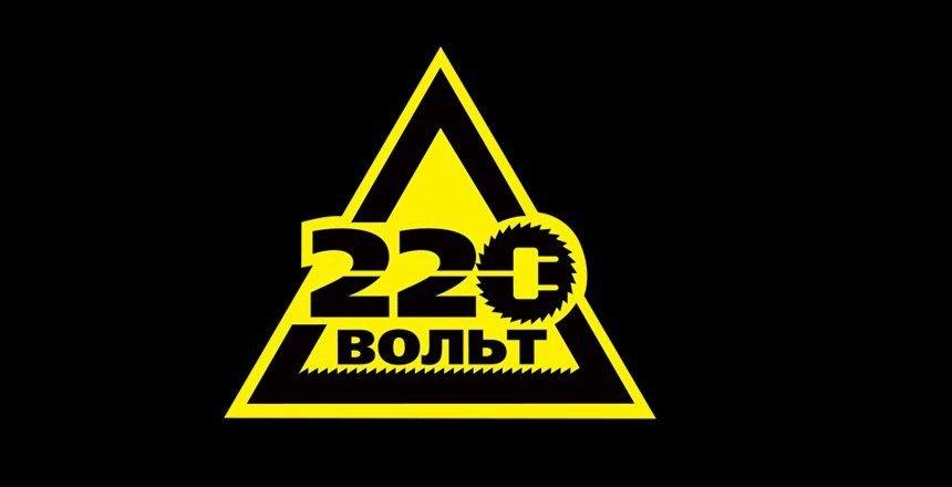 фотография Магазина 220 Вольт на Скобелевской улице, 20