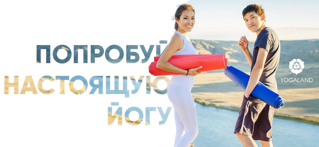 фотография Йога-центра YOGALAND в Алматы
