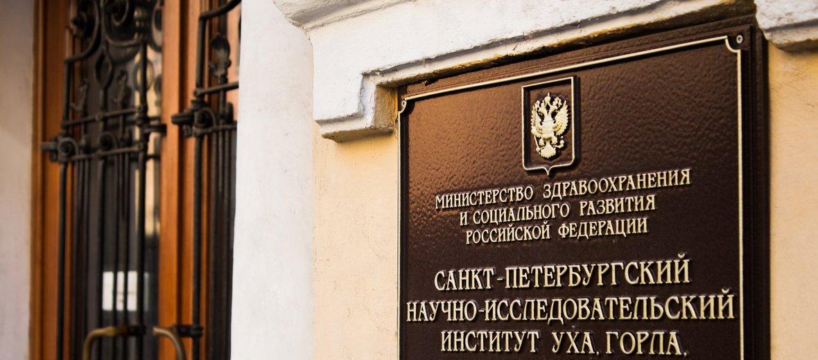 Фотогалерея - Санкт-Петербургский НИИ уха, горла, носа и речи на метро Технологический институт