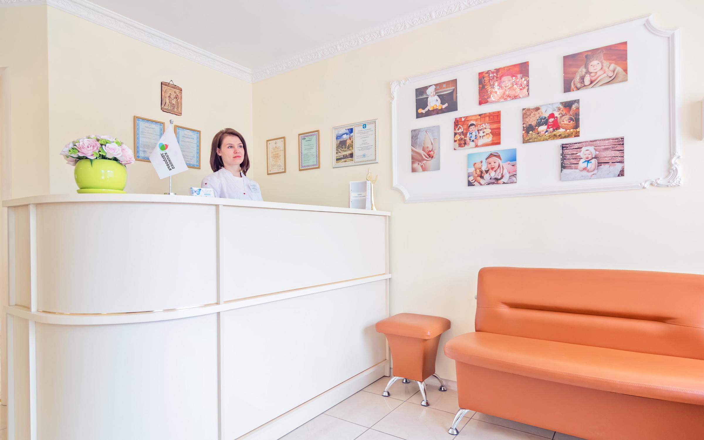 фотография Клиника Здоровья в Центральном районе
