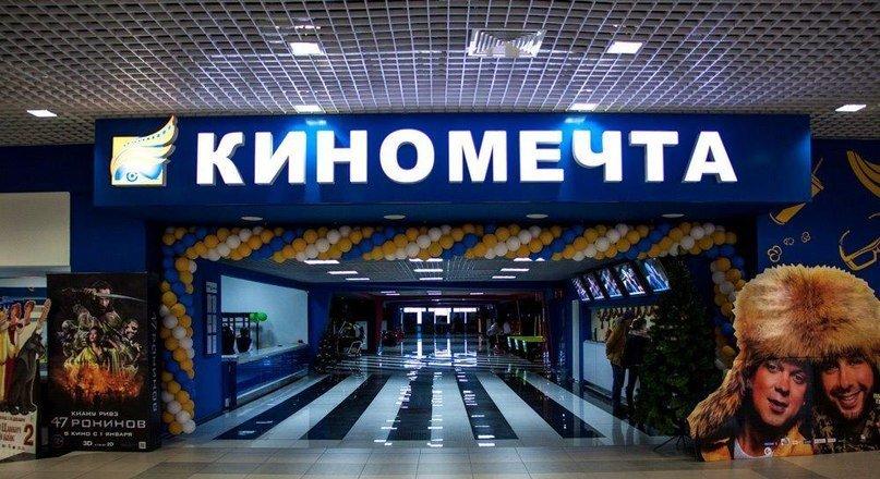 фотография Мультиплекса Киномечта в ТРК КомсоМОЛЛ