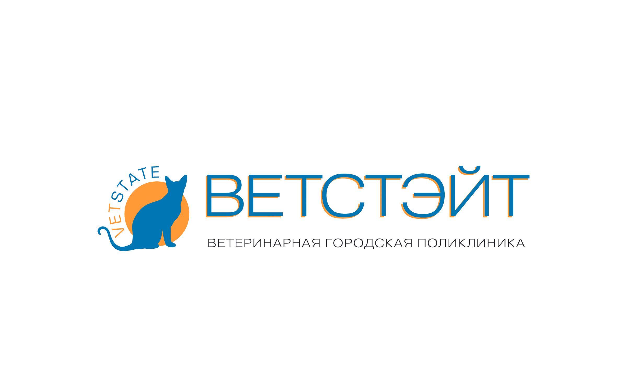 фотография Ветеринарной клиники Vetstate на Новочерёмушкинской улице