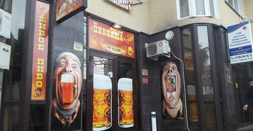 фотография ПИВНЯША+Суши пивной бар+суши на улице Грибоедова