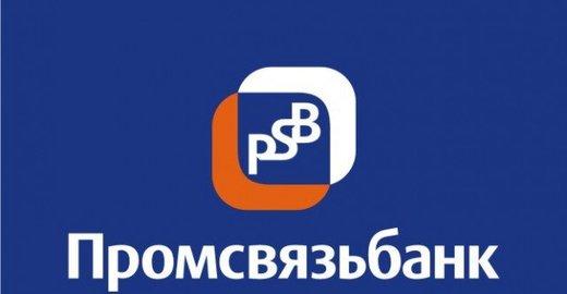 ПСБ дал клиентам возможность совершения бесконтактных платежей