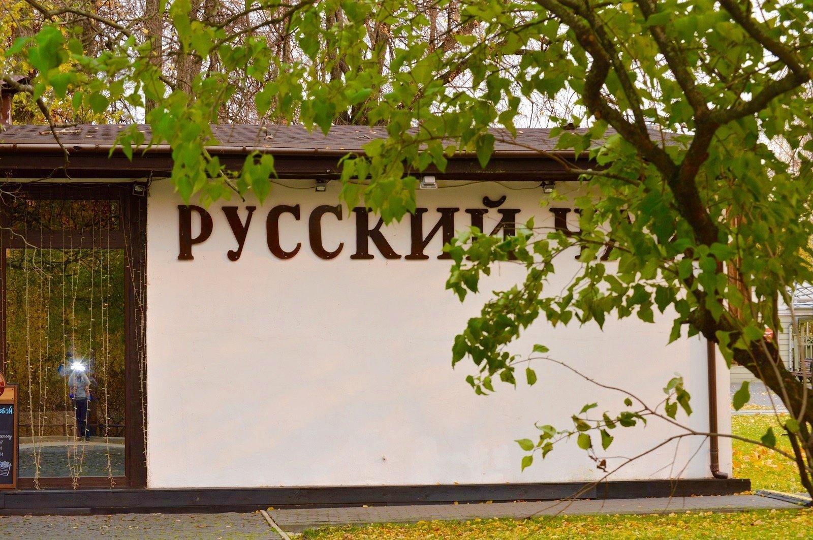 фотография Кафе Русский чай в парке Останкино