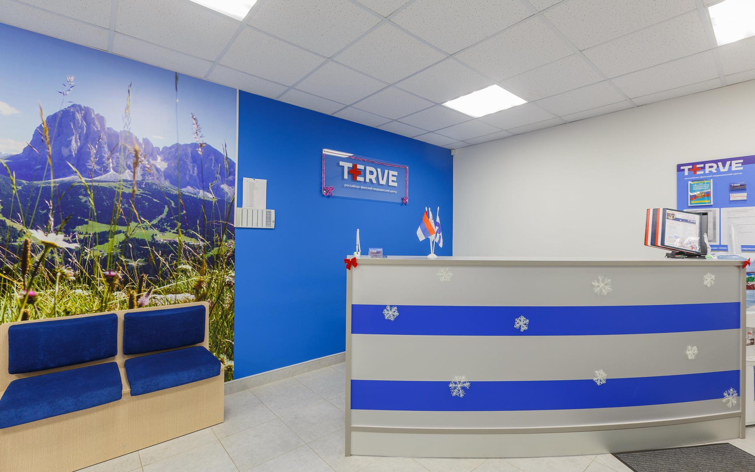 фотография Российско-Финский медицинский центр Terve на улице Партизана Железняка