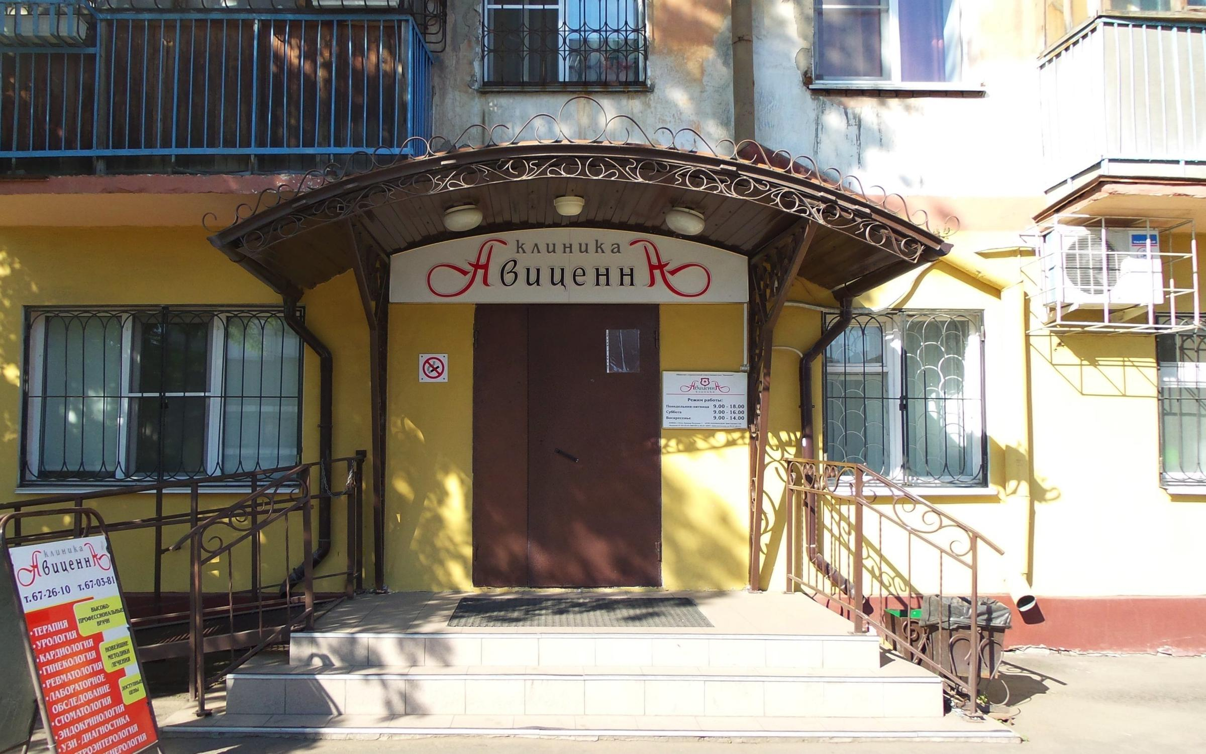 фотография Клиники Авиценна на улице Петухова