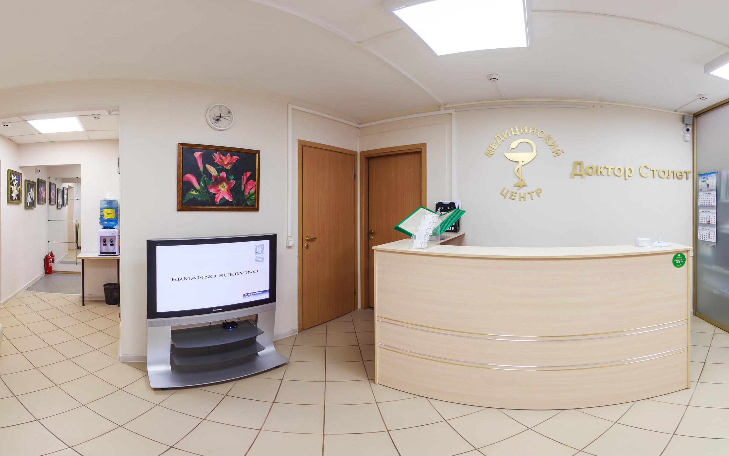 фотография Медицинского центра Доктор Столет в Коньково