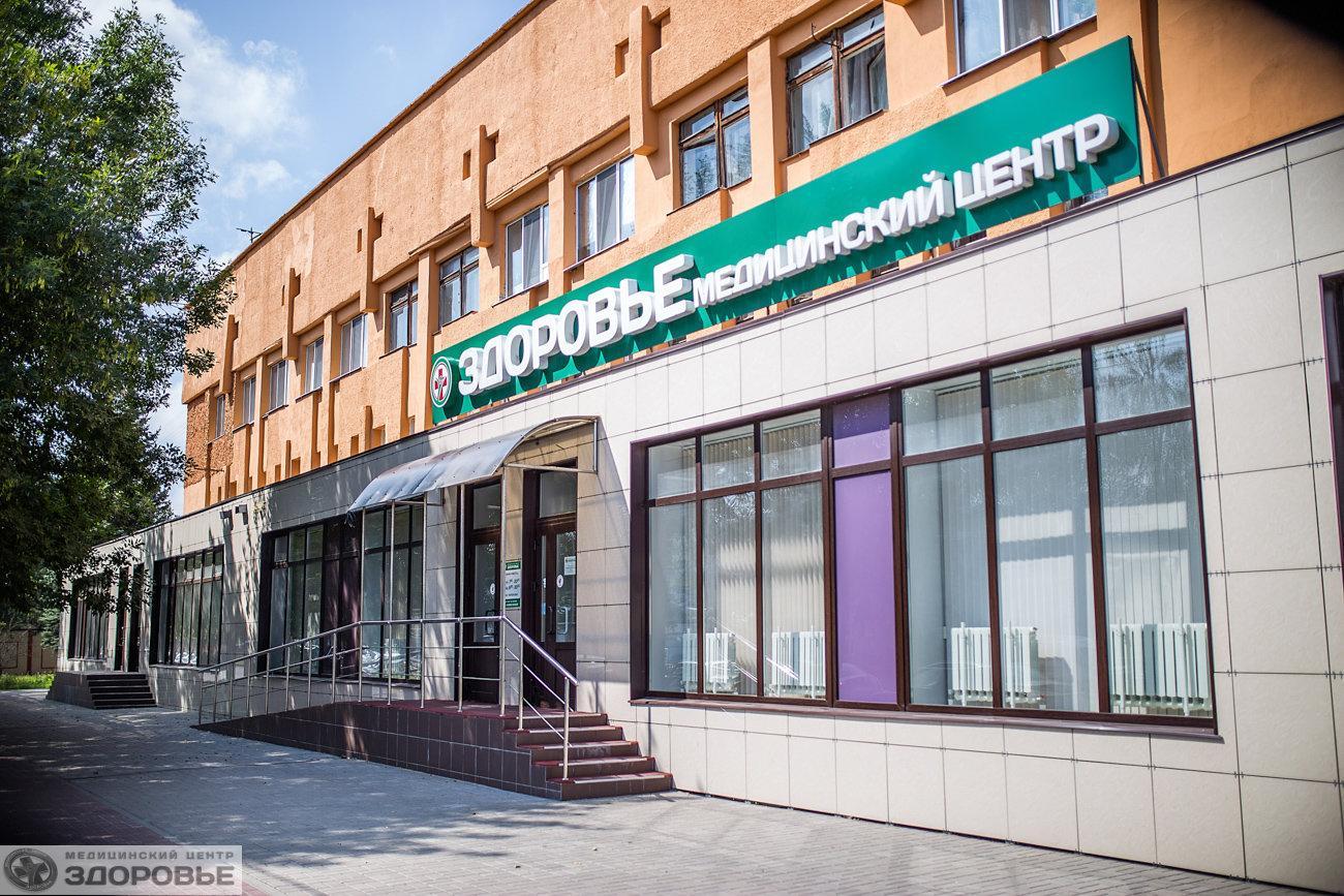 фотография Медицинского многопрофильного центра Здоровье в Советском районе