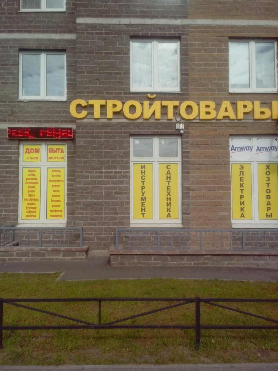 фотография Центра бытовых услуг на улице Николая Рубцова, 9