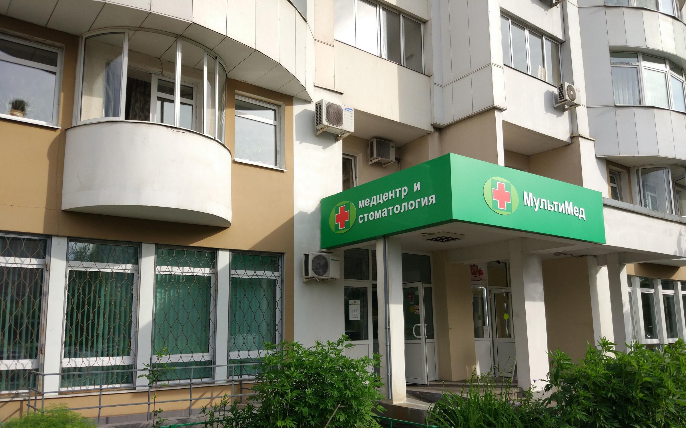 фотография Медицинского центра МультиМед в Митино