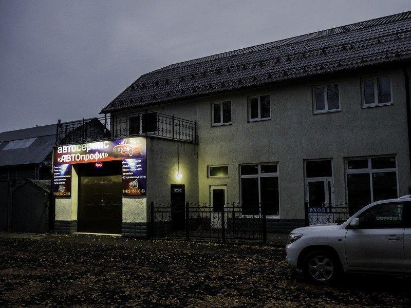 фотография Автосервиса АВТОпрофи на улице Шаумяна