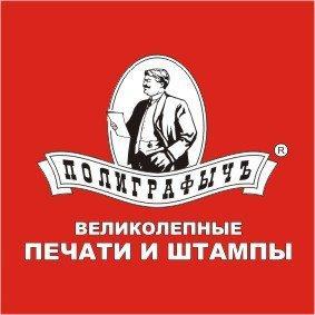 фотография Полиграфической компании Полиграфыч-м на метро Авиамоторная