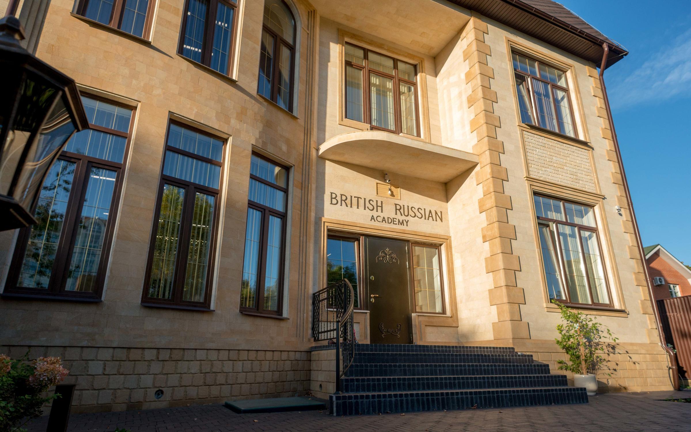 фотография Образовательного центра British Russian Academy на Куркинском шоссе