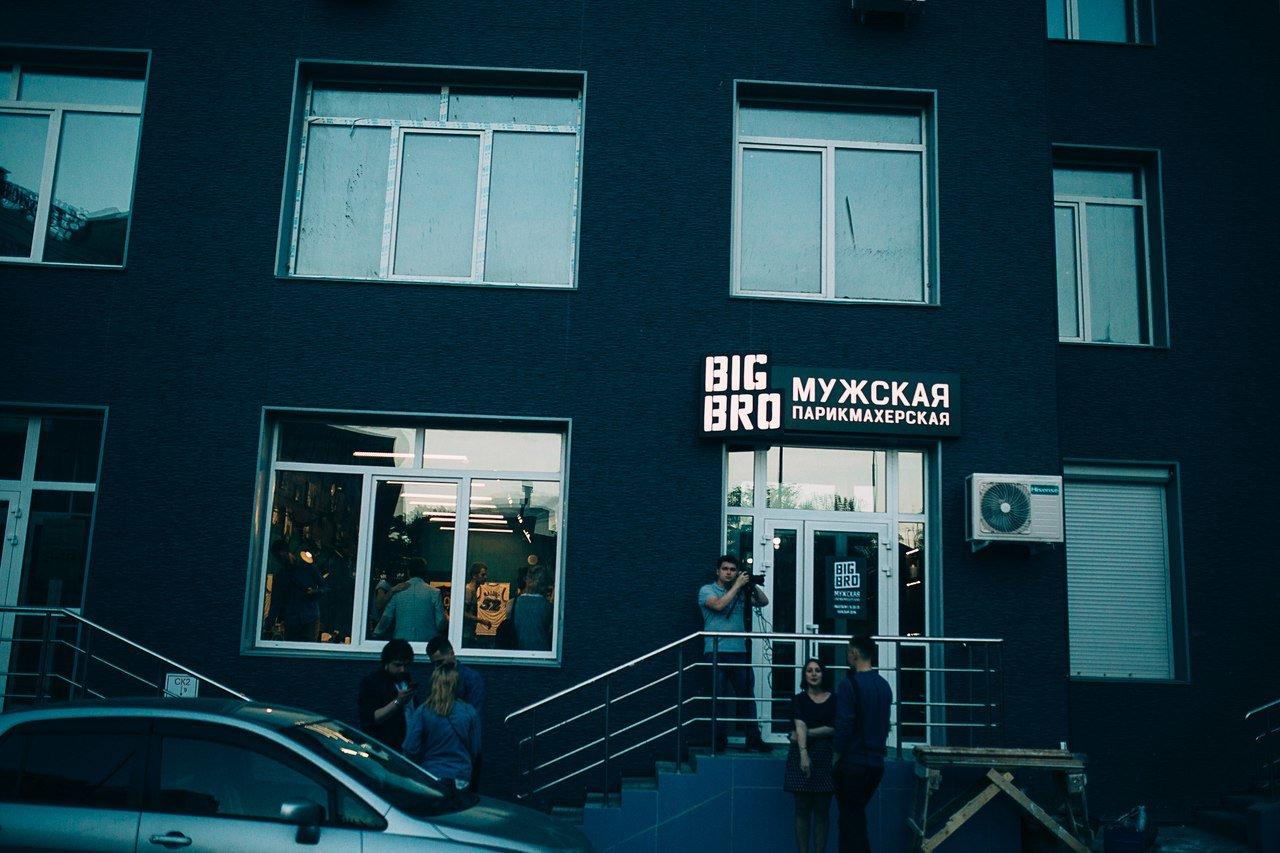 фотография Мужской парикмахерской BIG BRO на улице Калинина