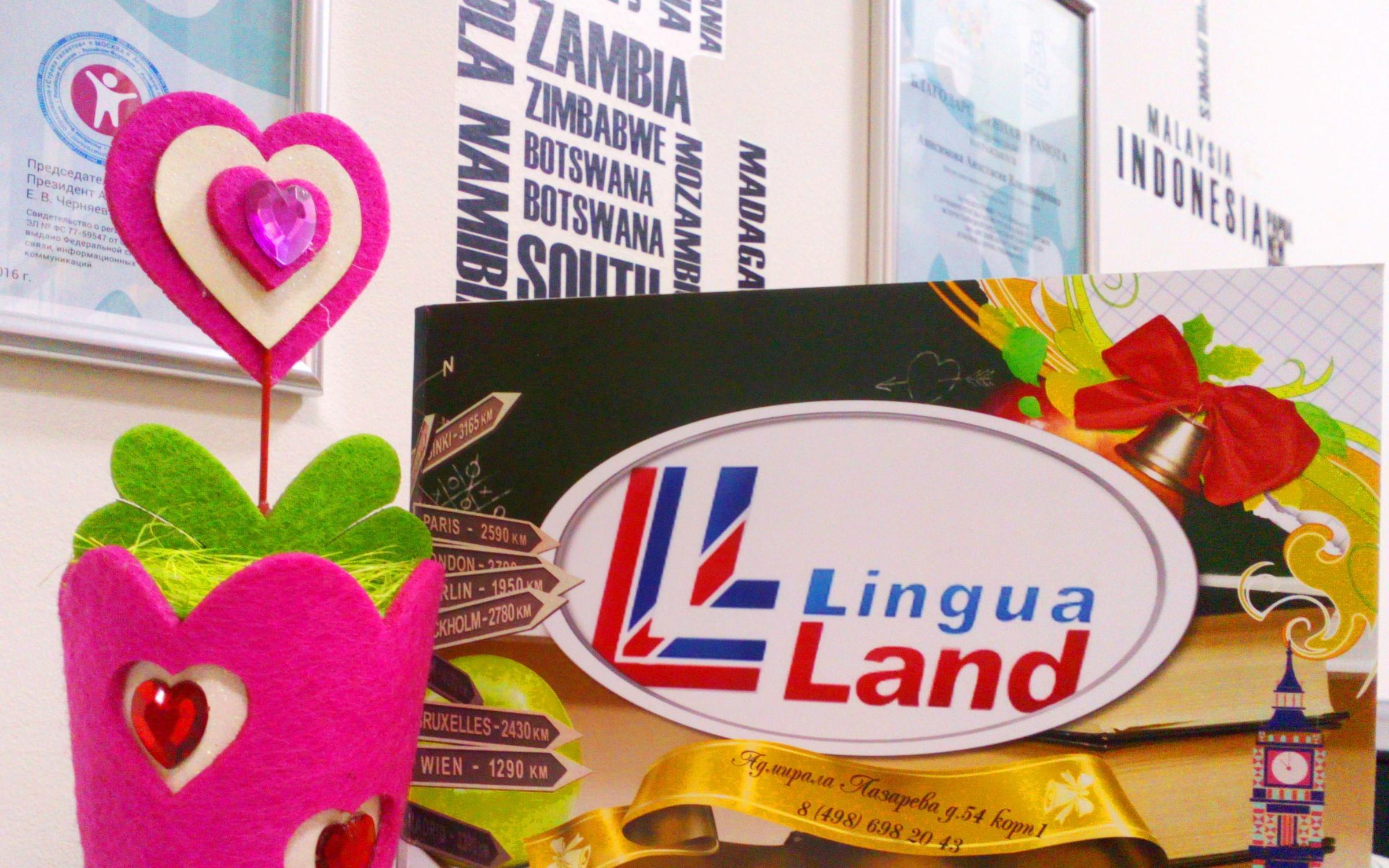 фотография Школы иностранных языков ЛингваЛэнд