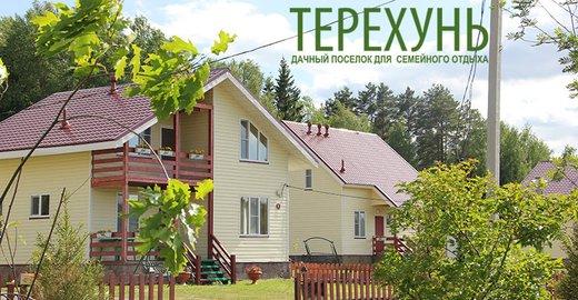 фотография Коттеджного поселка Терехунь в Подмосковье