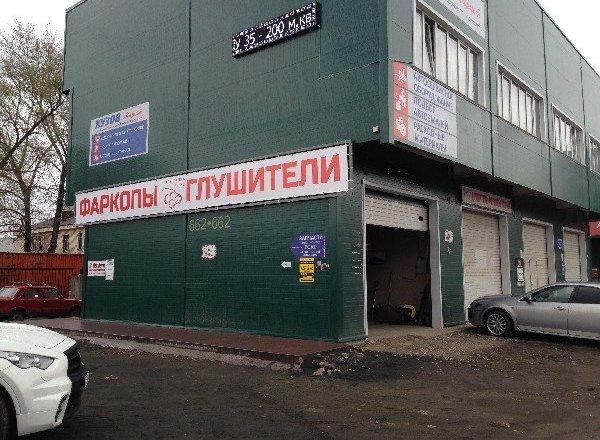 фотография Центр тюнинга и дополнительного оборудования автомобилей Глушитель-Сервис на проспекте Октября