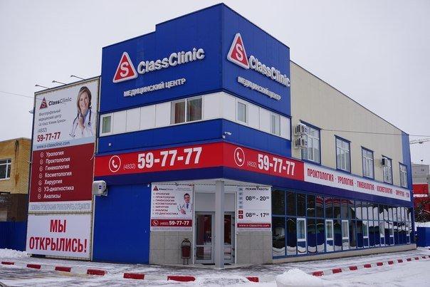 фотография Медицинского центра Эс Класс Клиник Брянск
