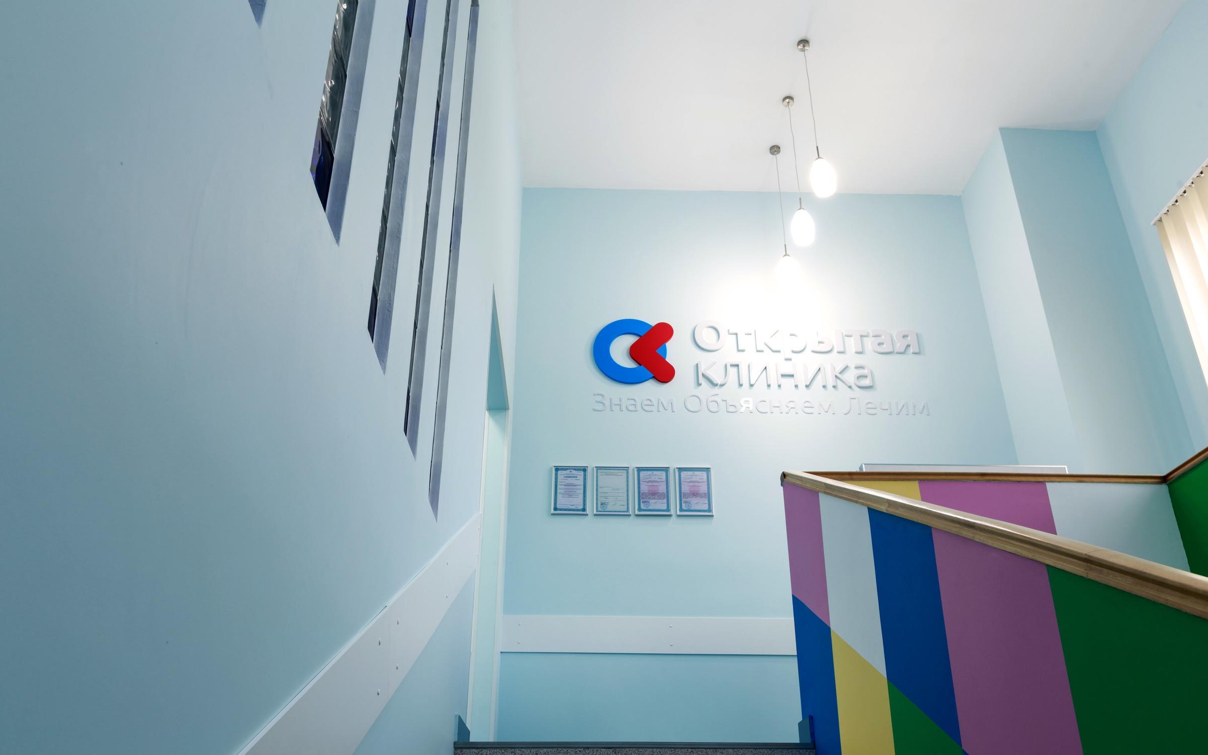 фотография Открытой клиники Детский центр на Пресне
