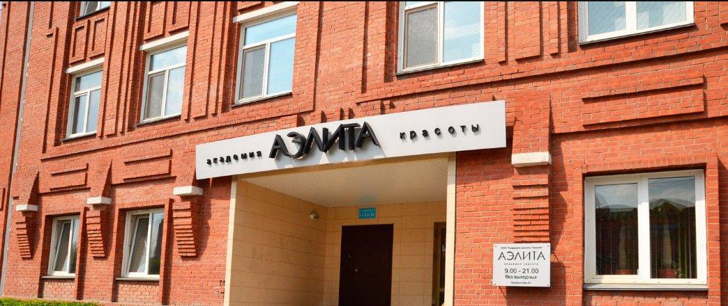 фотография Академия Красоты АЭЛИТА на улице Лермонтова 43