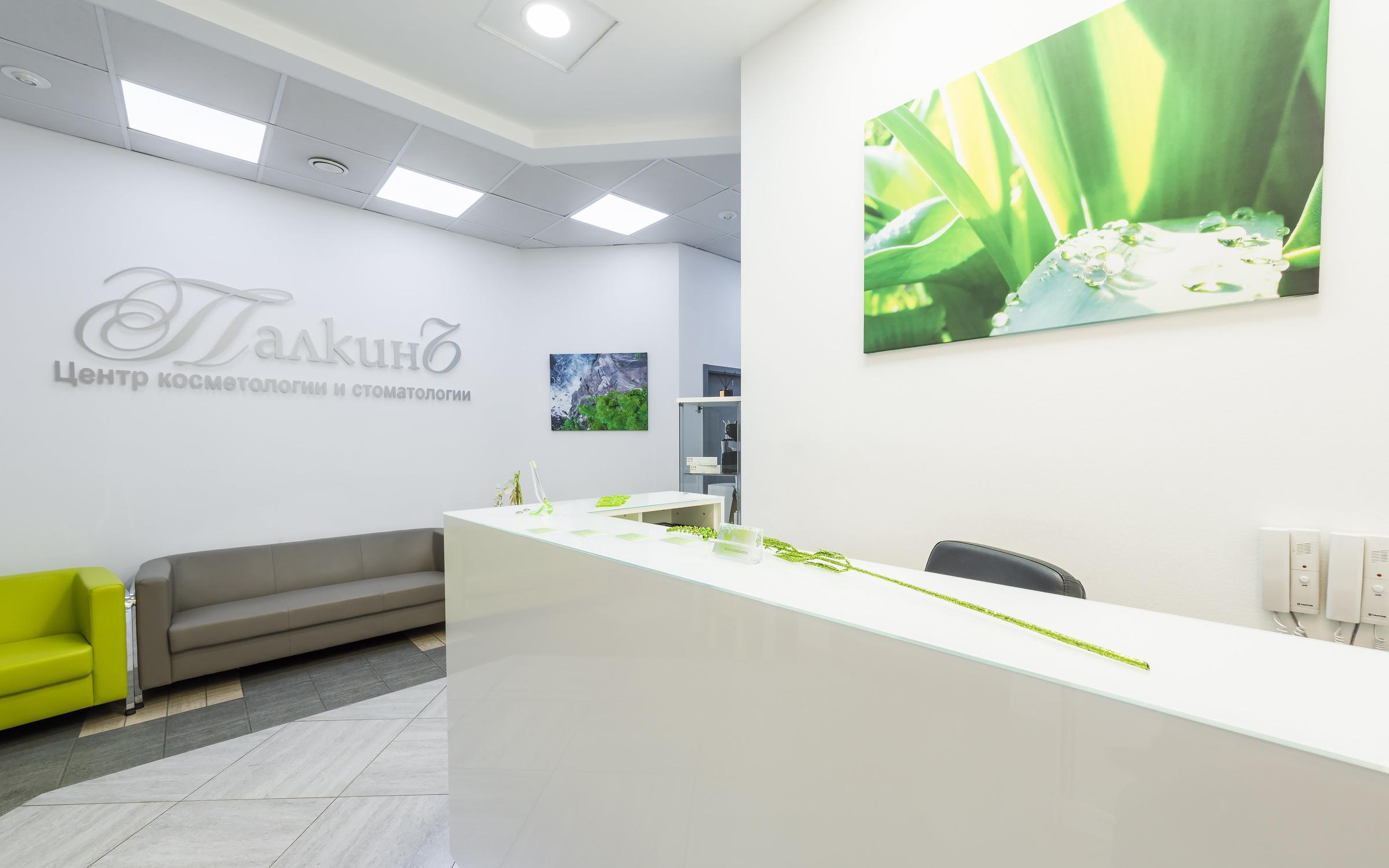 фотография Центра косметологии и стоматологии Палкинъ у метро Петроградская