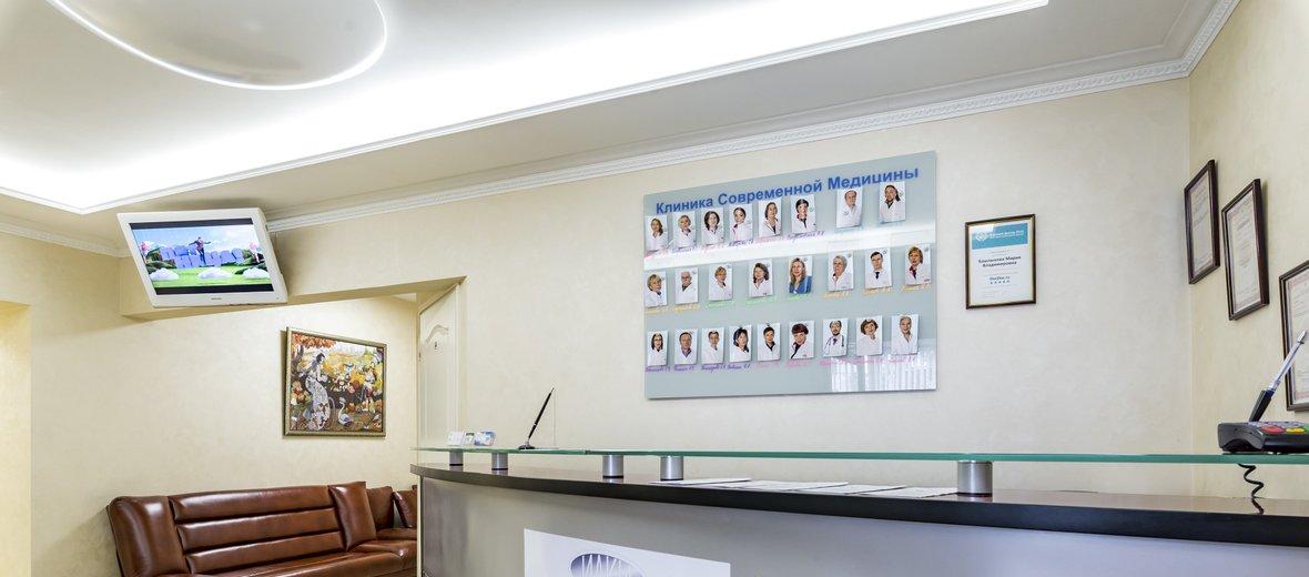 Фотогалерея - Клиника Современной Медицины на площади Победы