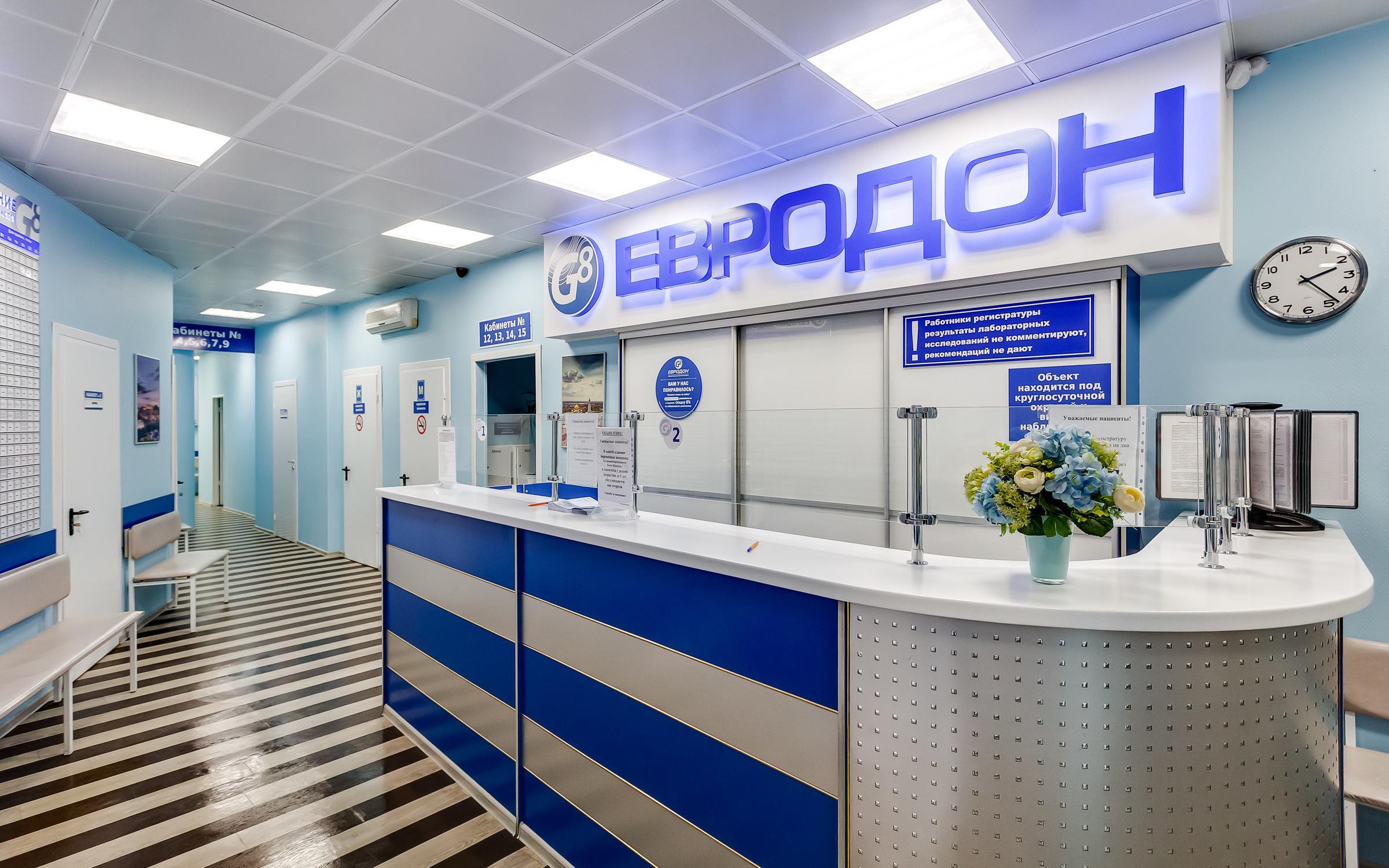 фотография Консультативно-диагностического центра ЕвроДон на Социалистической улице