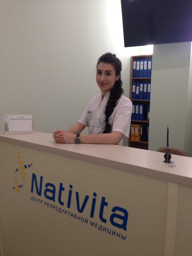фотография Медицинского центра Nativita