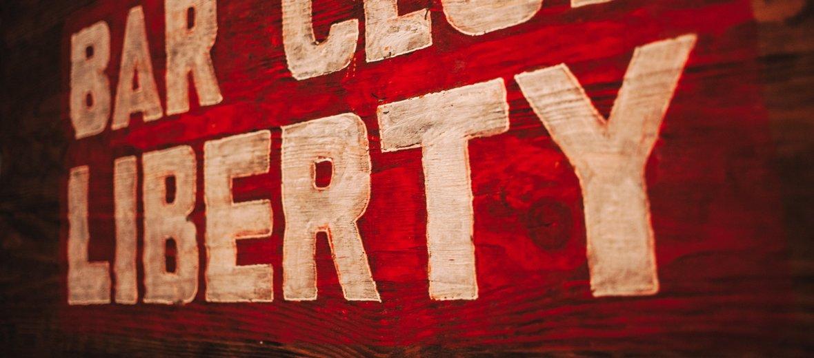 Фотогалерея - Клуб Liberty на Славянской площади