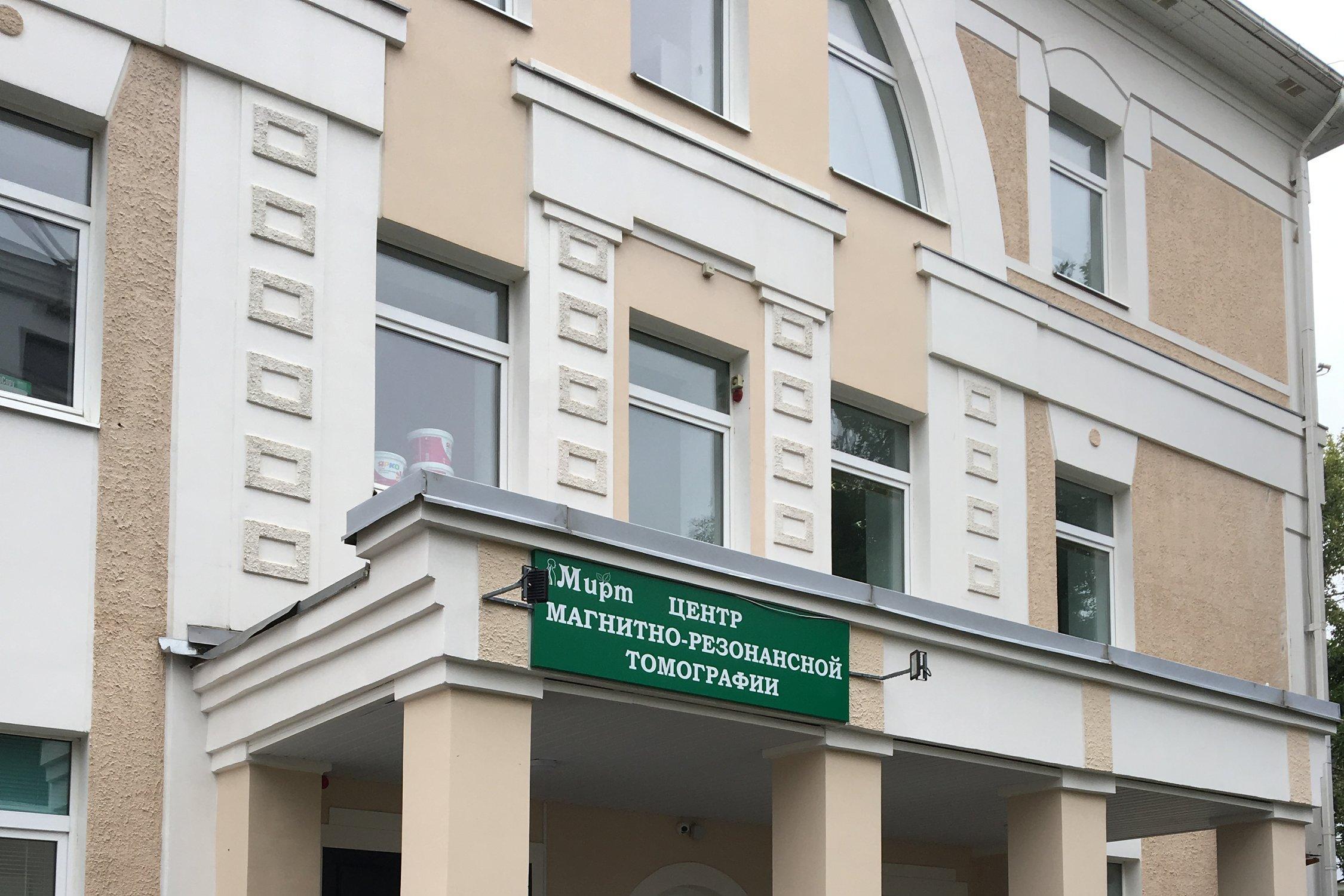 фотография Диагностического центра МИРТ МРТ на улице Свердлова