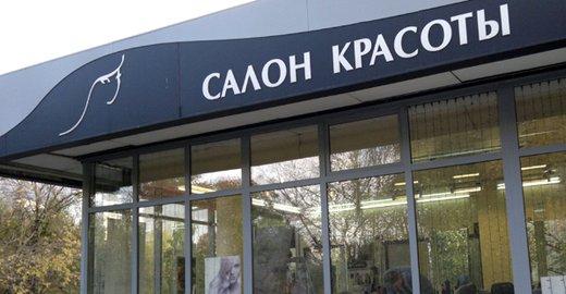 фотография Cалон красоты Ксения в Тушино, на Туристской улице