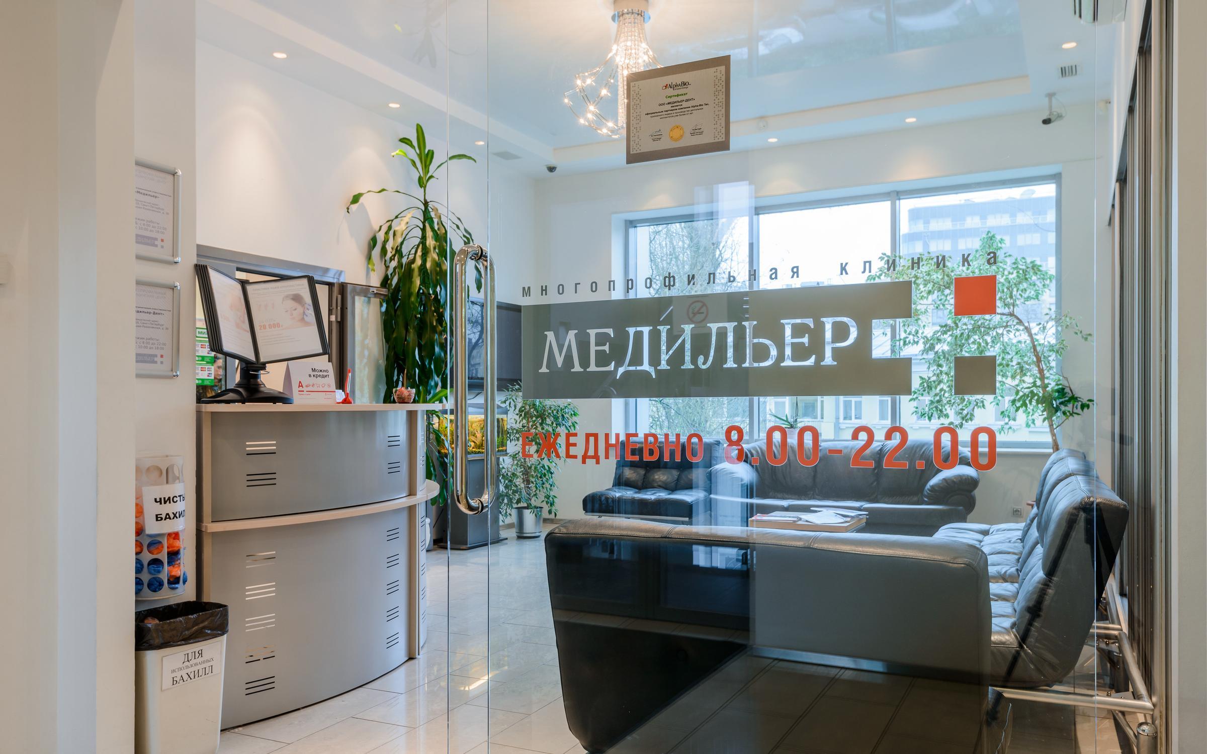 фотография Многопрофильной клиники Медильер в Петроградском районе