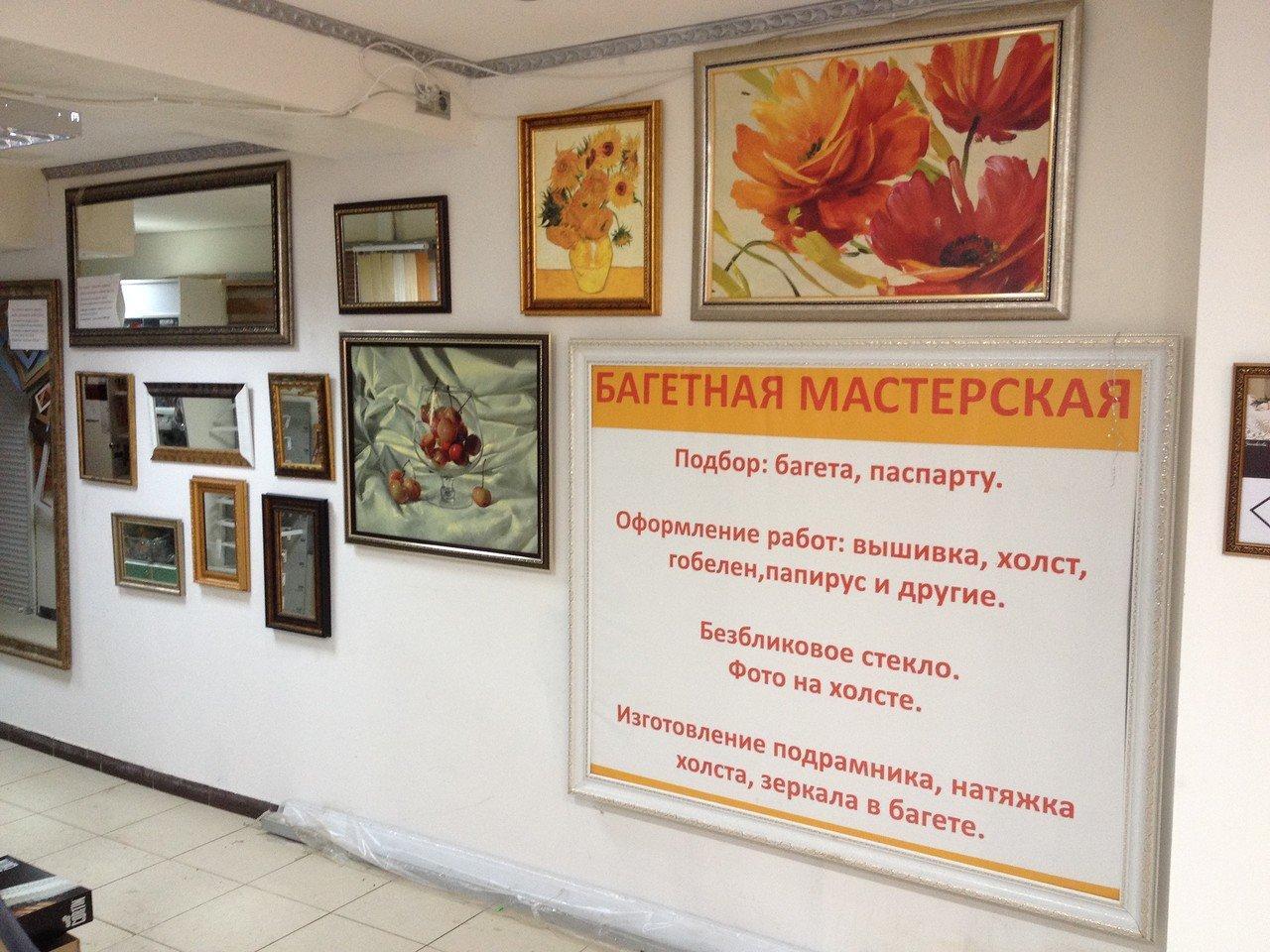 фотография Багетной мастерской Врамку на Ташкентской улице, 18 к 1