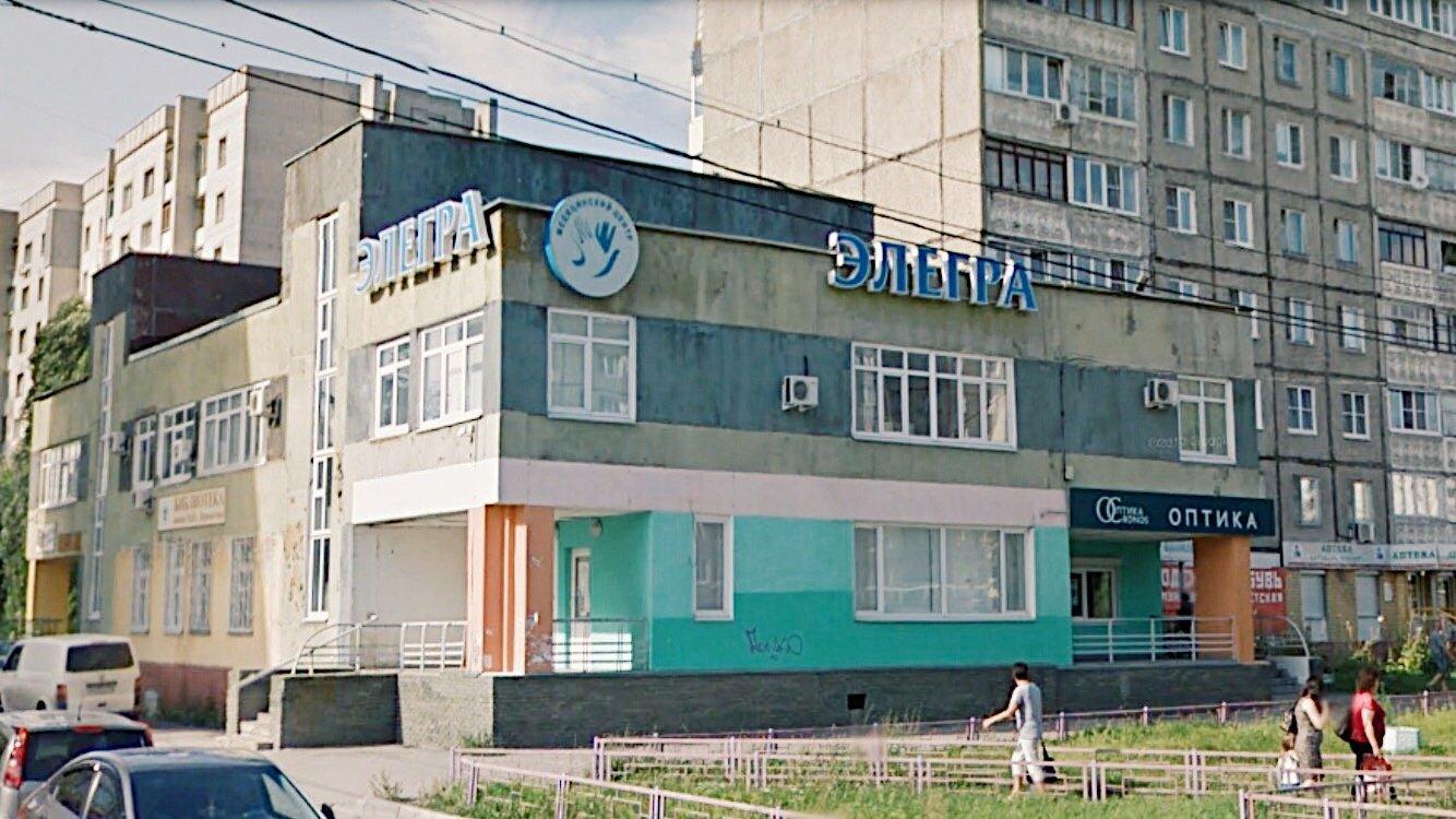фотография Медицинского центра Элегра на проспекте Бусыгина