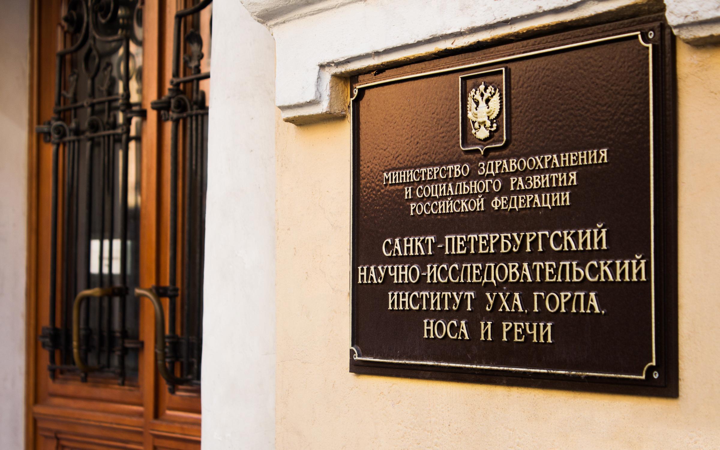 фотография Санкт-Петербургский НИИ уха, горла, носа и речи на метро Технологический институт