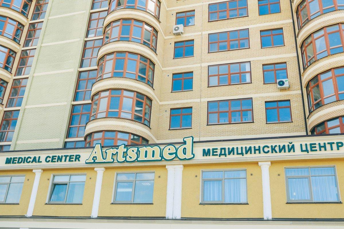 фотография Медицинского центра Artsmed на улице Вахитова