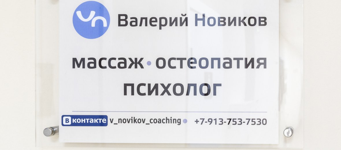 Фотогалерея - Кабинет психолога BEST-coaching, массажа и остеопатии