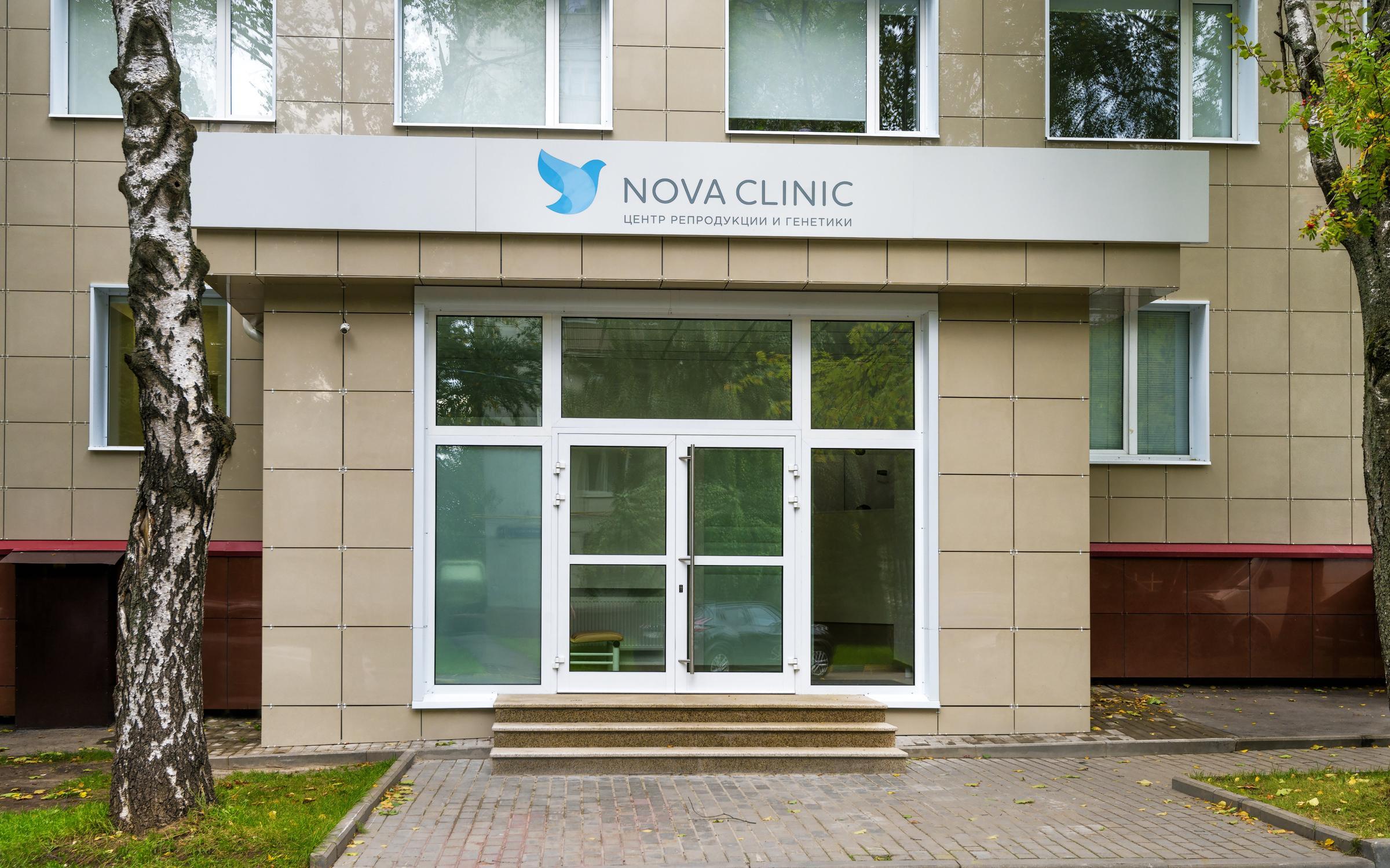 фотография Центра генетики и репродукции NOVA CLINIC на улице Лобачевского