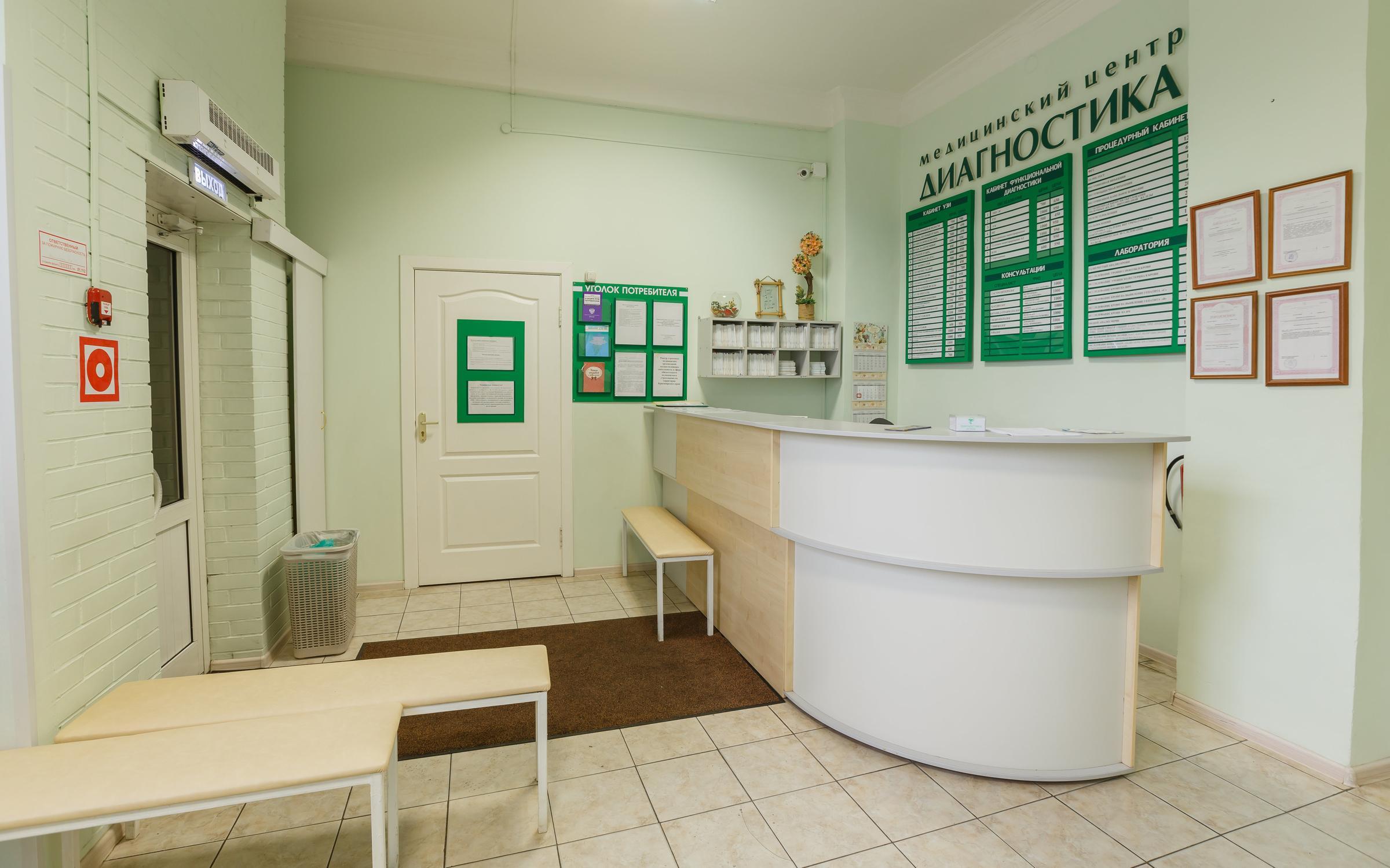 фотография Медицинского центра Диагностика на улице Мичурина