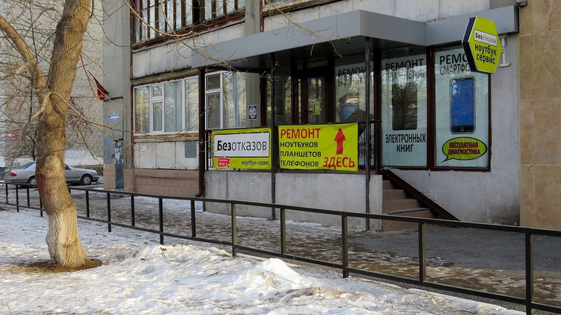 фотография Сервисный центр по ремонту ноутбуков и телевизоров Безотказов